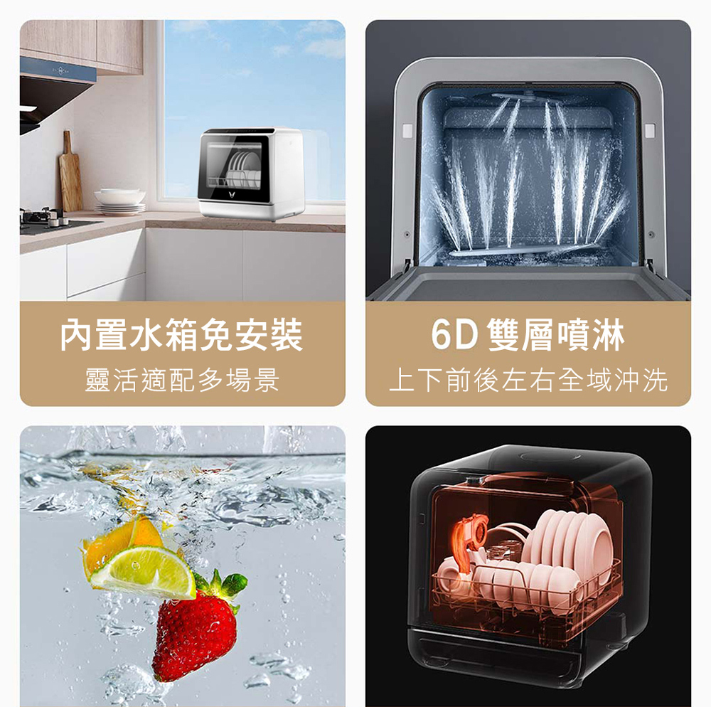 【早鳥優惠】VIOMI 雲米互聯網免安裝洗烘碗機(VDW0401) - 2