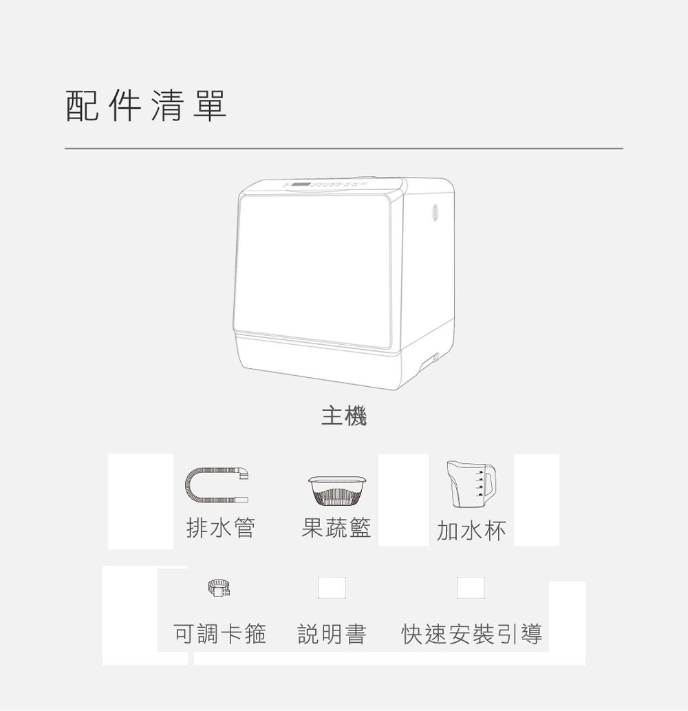 【早鳥優惠】VIOMI 雲米互聯網免安裝洗烘碗機(VDW0401) - 20