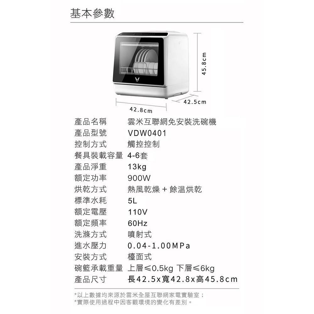 【早鳥優惠】VIOMI 雲米互聯網免安裝洗烘碗機(VDW0401) - 802436