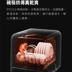 【早鳥優惠】VIOMI 雲米互聯網免安裝洗烘碗機(VDW0401) - 9