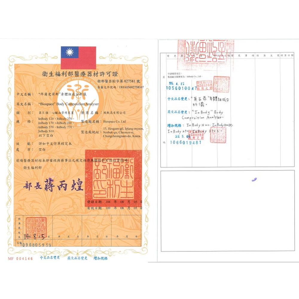【天堂M大補帖專屬】韓國 InBody 體脂計家用版-白色 (H20B) - 17