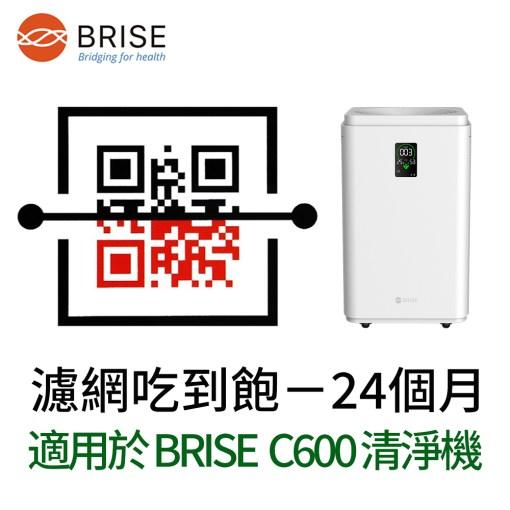 BRISE C600 濾網吃到飽服務 (24個月) - C600 24M