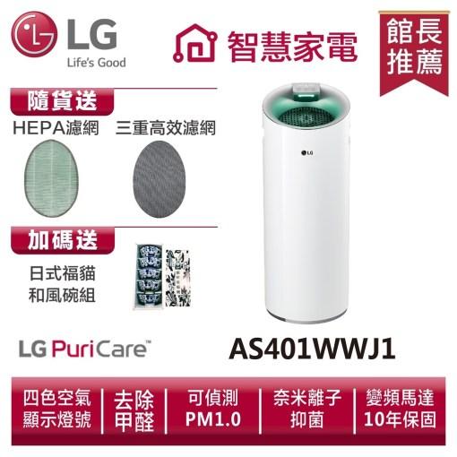 LG 樂金 AS401WWJ1 PuriCare超淨化大白空氣清淨機 - as401wwj1