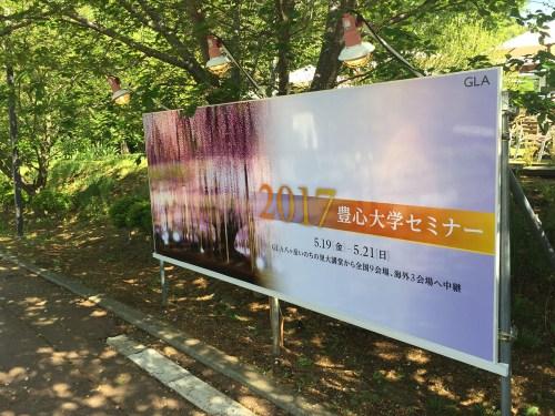20170519 Seminar Signboard