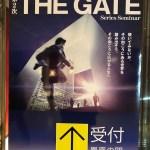 THE GATE SRS:「人生の主題」へのアクセスをはばむ快・暴流の発見