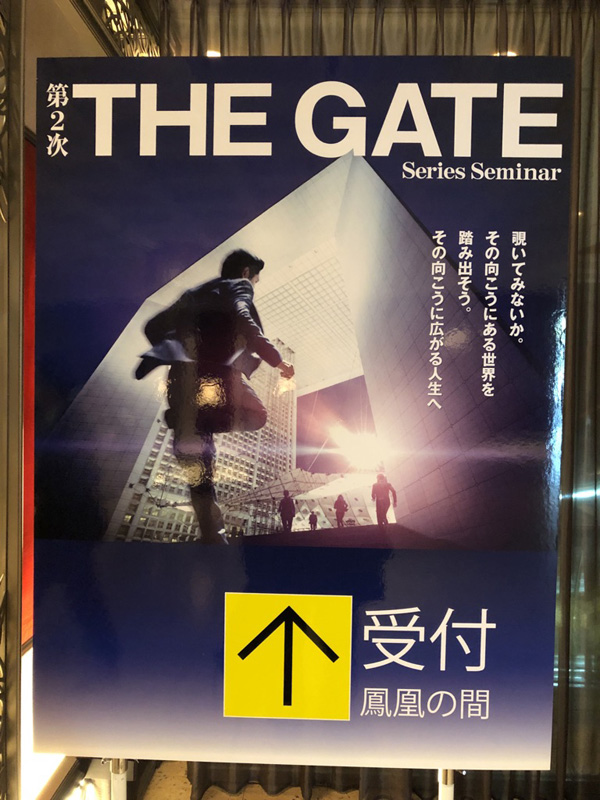 TheGate2nd