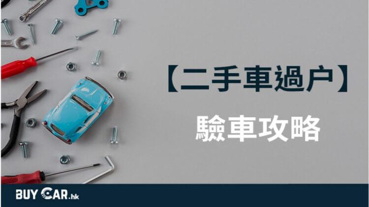 【香港牌費須知】2020年車輛牌照登記、續領和收費詳情