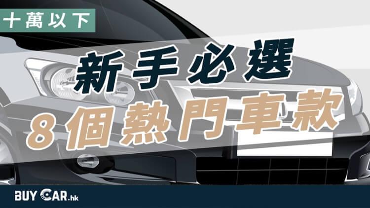 【15-20萬預算】香港新車和二手車對比和注意事項