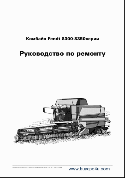 Fendt Europe (Agco Epsilon) Parts & Service Manual