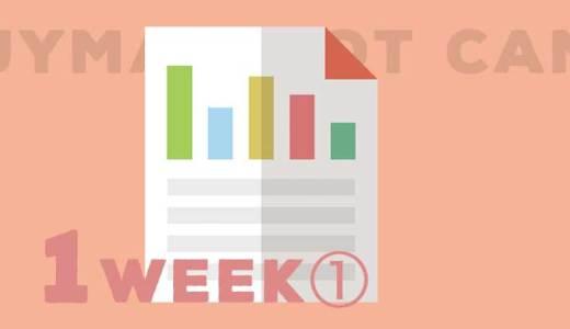 BUYMA超短期集中レッスン第1週目の課題