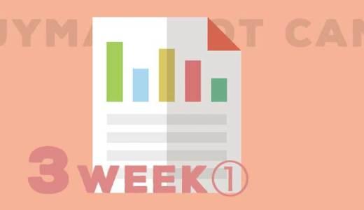 BUYMA超短期集中レッスン第3週目の課題