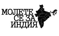 Pray4India