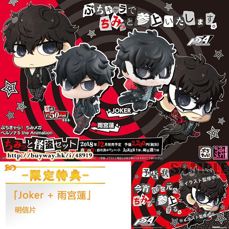 女神異聞錄系列 : 日版 「Joker + 雨宮蓮」Petit Chara! 角色盒玩 (限定特典︰明信片) (2 個入) : buyway.hk