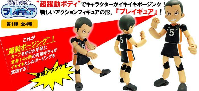 排球少年!! : 日版 躍動系列 PG04 田中龍之介 : buyway.hk