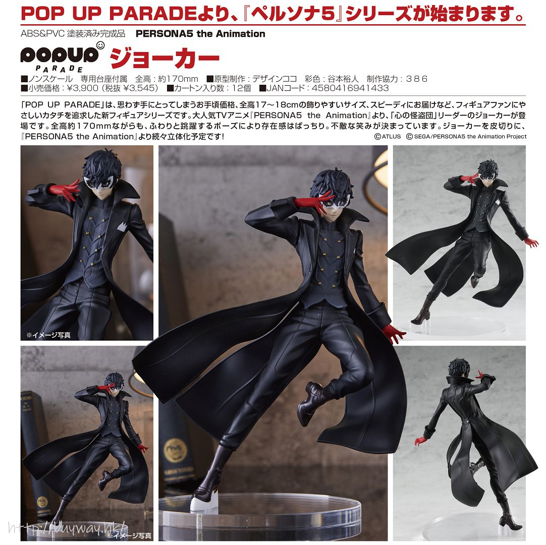 女神異聞錄系列 : 日版 POP UP PARADE「Joker」 : buyway.hk