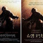 The Shawshank Redemption (1994) – Best Movie Ever