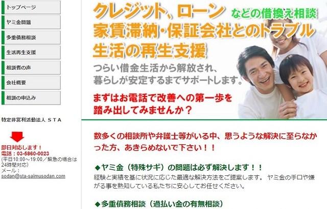 逮捕のSTAはNPO法人を隠れ蓑にした詐欺会社。松本吉則、長谷川和江はヤミ金と結託、弁護士との非弁提携で過払い金を搾取。これが弱者を食い物にした仕組み。