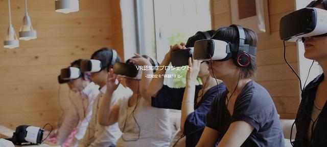 VR認知症で偏見を溶かすきっかけになるか。認知症を老衰として受け入れ介護しやすい社会に変革していくにはどうしたらようのだろう?