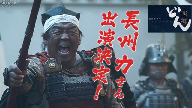 長州力が西郷どんで来島又兵衛役!日本人俳優でテロップが出るって?長州藩尊皇攘夷の象徴。プロレスラー俳優は中西、真壁と演技より味で勝負!?