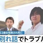 鳥山裕哉の顔画像!金井貴美香さんを殺害した動機と経緯がヤバ過ぎた。