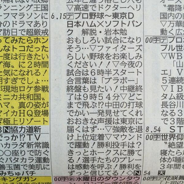 北海道新聞の縦読み 日ハム対ソフトバンク