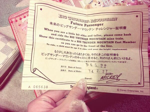 魔法のチケット