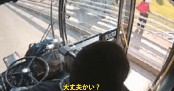 飛び降り自殺を止めたバス運転手