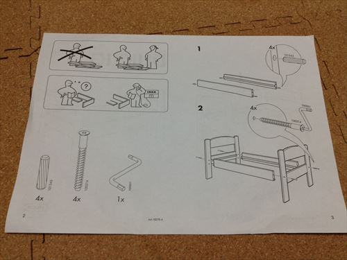 ikea-toys-bed006