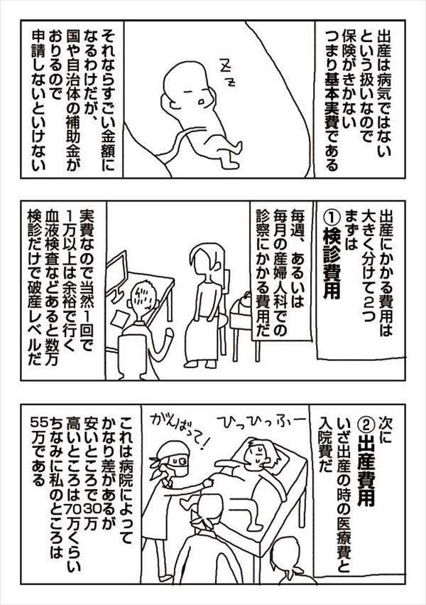 birth1_R