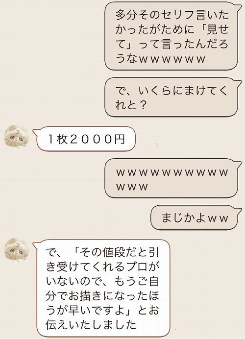 udama2_r