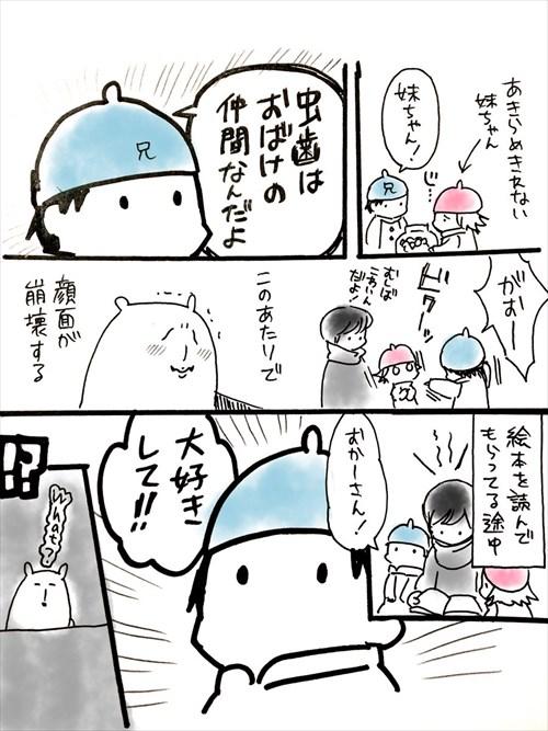 donguri2_r