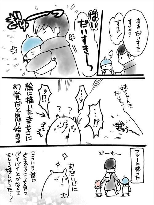 donguri3_r