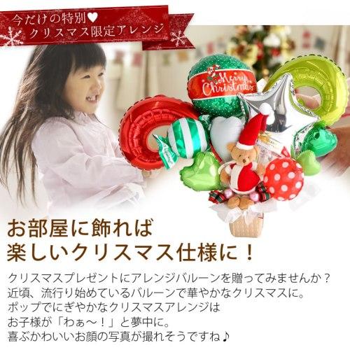 バルーン電報 お祝い パーティー クリスマス