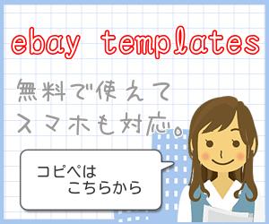 category-ebay-template