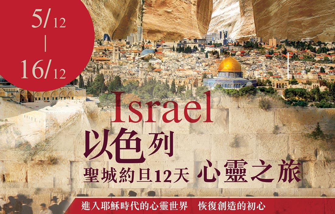 以色列聖城約旦心靈重建之旅
