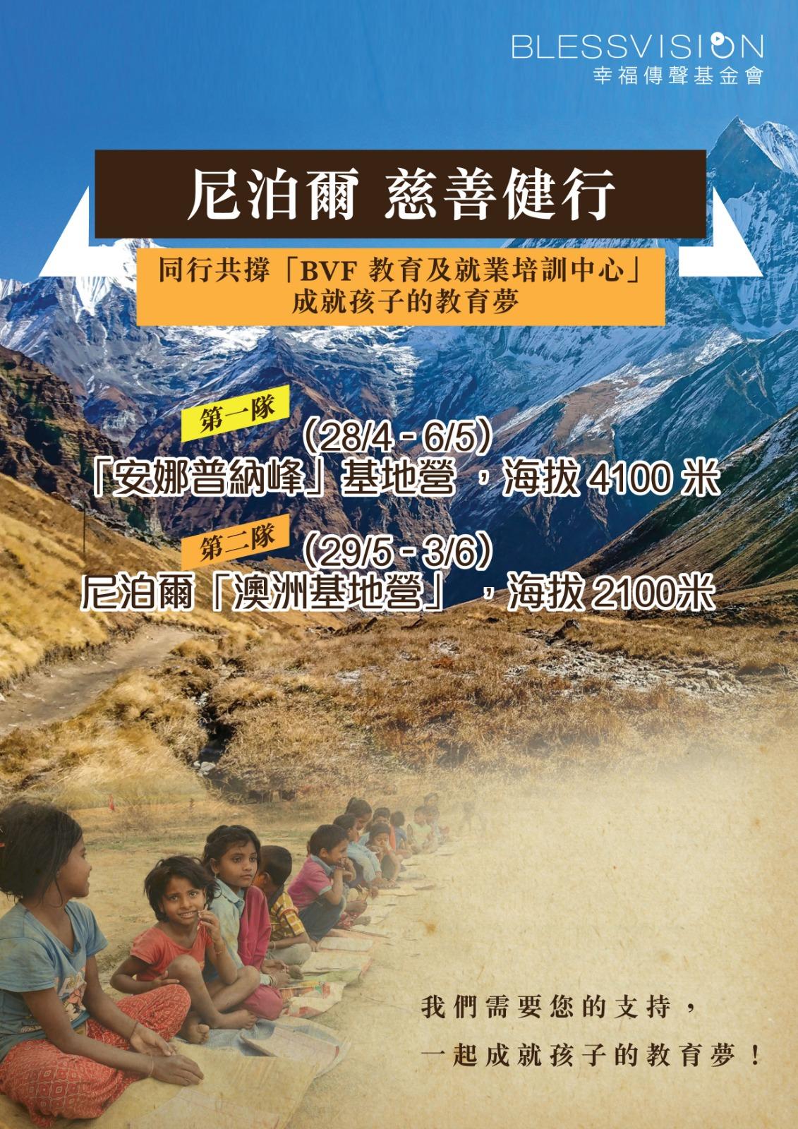 捐助尼泊爾慈善健行