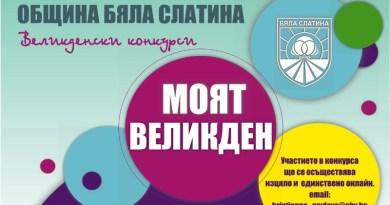 великденски онлайн конкурс