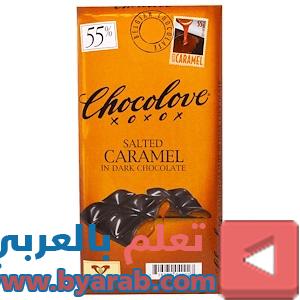 الشوكولاتة الداكنة بالملح والكراميل من اي هيرب