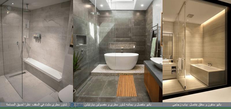 الشاور والبانيو في تصميم الحمامات