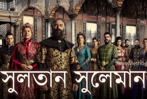 Sultan Suleiman Season 1 Bangla Dubbed | Bydik com