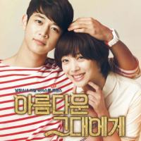 "OST drama ""To The Beautiful You "" part 2"