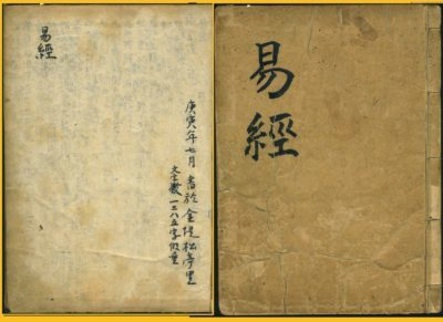 The Zhou Jing or Classic of Changes by Zhou. Part one.