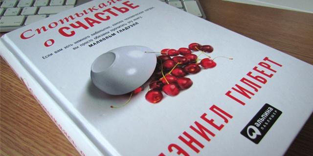 книга Дэниела Гилберта «Спотыкаясь о счастье»