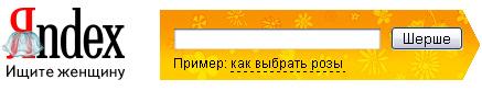 Яндекс: ищите женщину