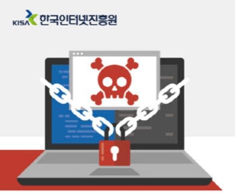 """랜섬웨어 감염 '인터넷나야나', 파산·매각 감수 """"4억→12억원으로 해커와 복구 협상"""""""