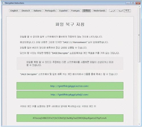 '세이지' 랜섬웨어, 한국 맞춤형으로 진화