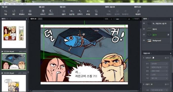 webtooneditor3-800x428.jpg
