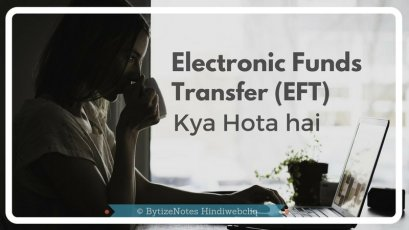 Kya Hai Electronic fund transfer, EFT in Hindi