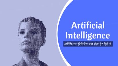 artificial intelligence kya hai hindi