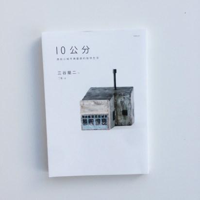 10 cm by Mitani Ryuji 三谷龍二